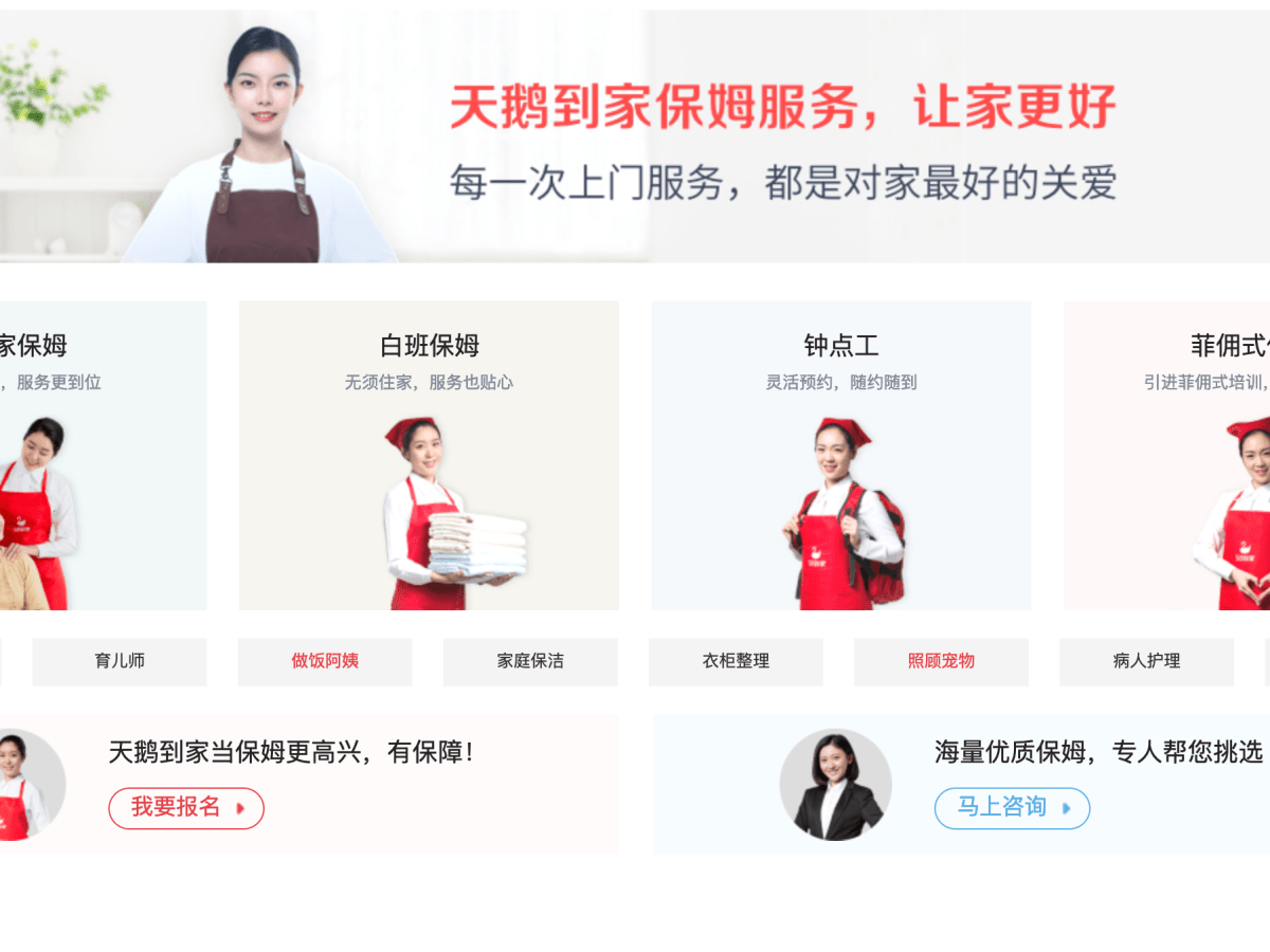 Daojia provides on-demand housekeeping services