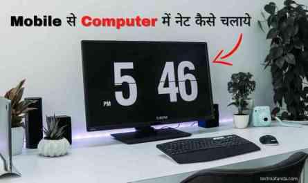 PC Me Net Kaise Chalaye