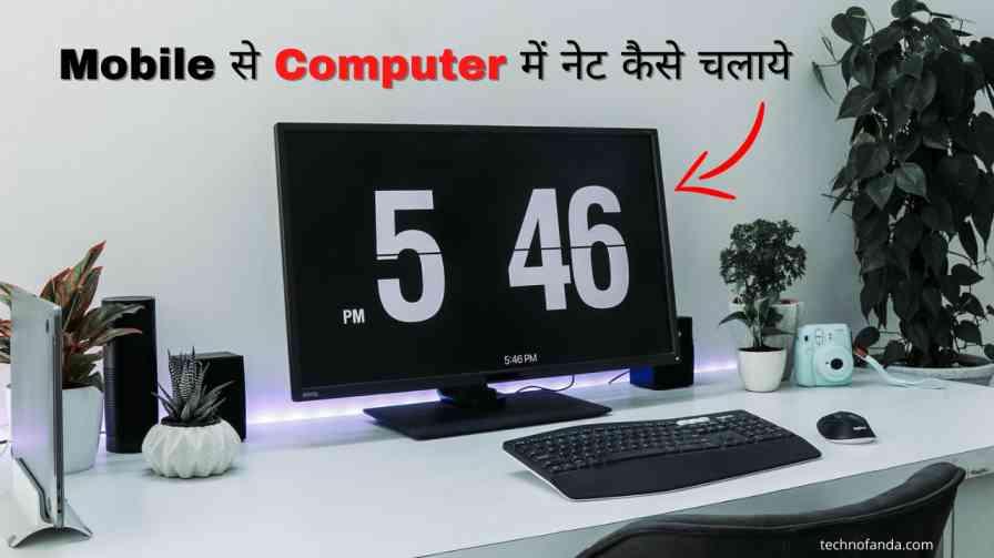 Mobile Se Computer Me Net Kaise Chalaye