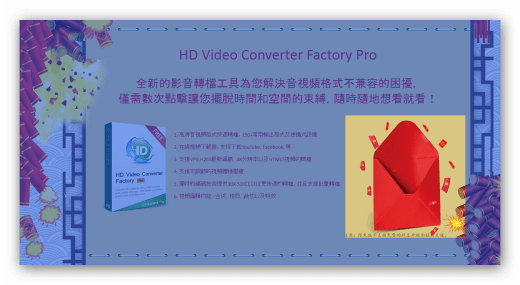 HD Video Converter Factory Pro Giveaway
