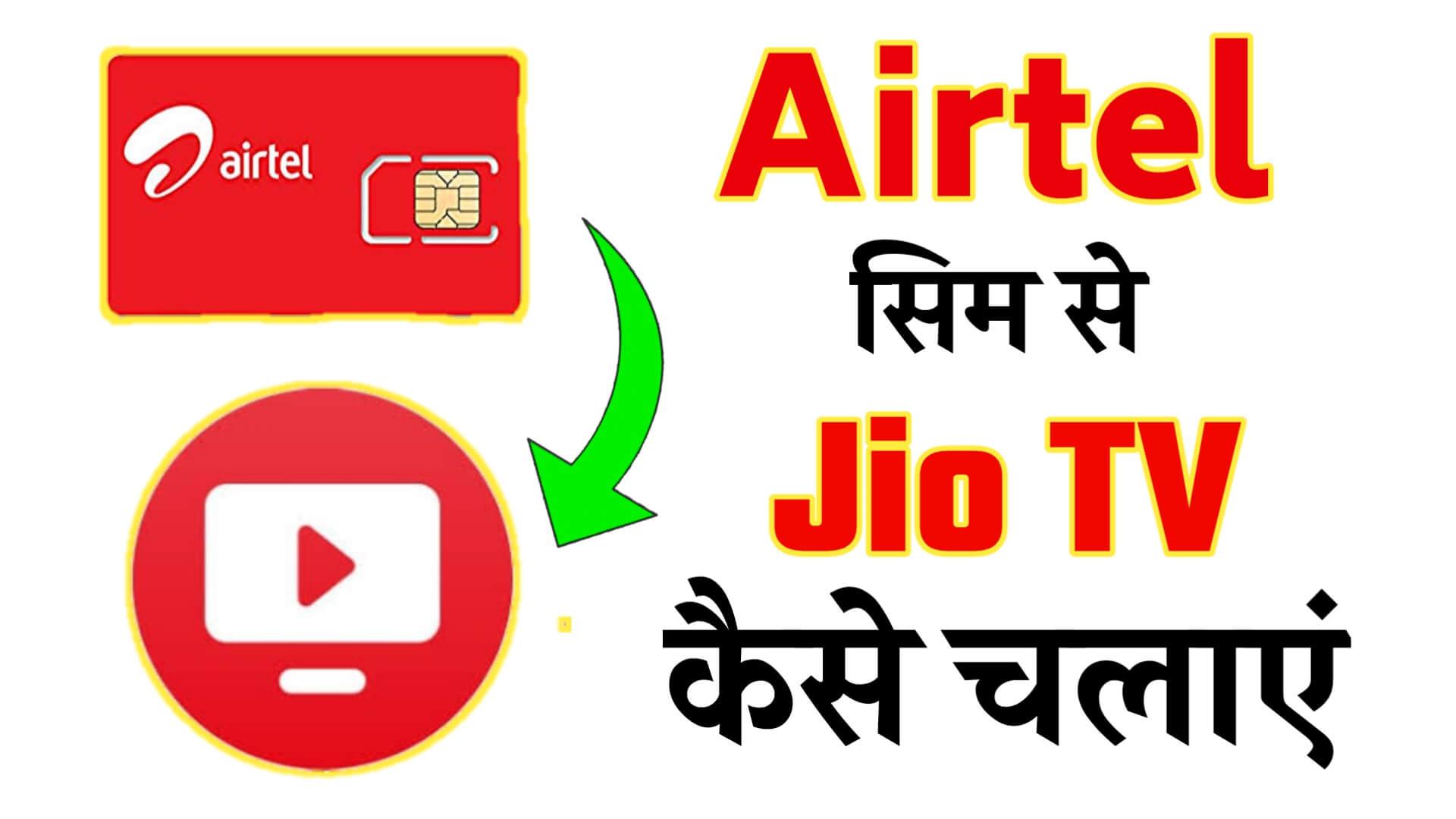 Airtel सिम से Jio TV कैसे चलाए