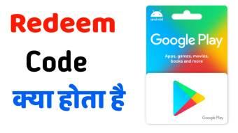 Redeem Code क्या होता है