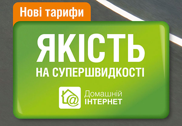 «Киевстар» запускает новые тарифы услуги «Домашний интернет»