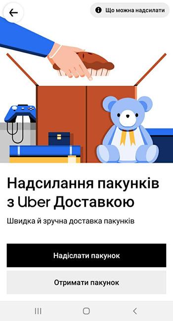 Uber запускает сервис бесконтактной доставки Connect