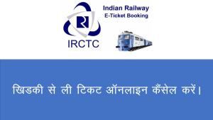 cacel ticket online by irctc
