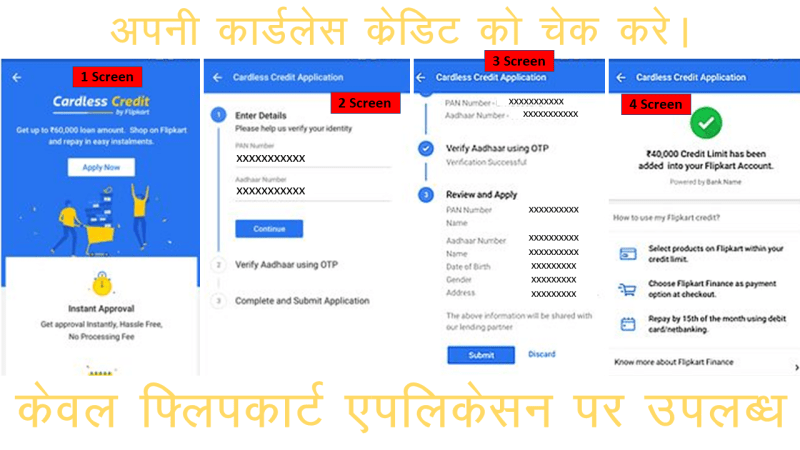 how to register for फ्लिपकार्ट cardless credit