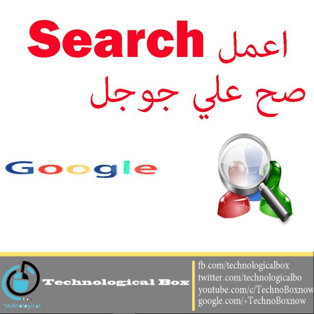 اعمل Search صح علي جوجل