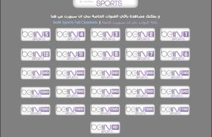 مشاهدة قنوات Bein Sports بجوده عاليه وبدون اعلانات
