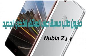 مليون طلب مسبق علي الهاتف الذكي Nubia Z11