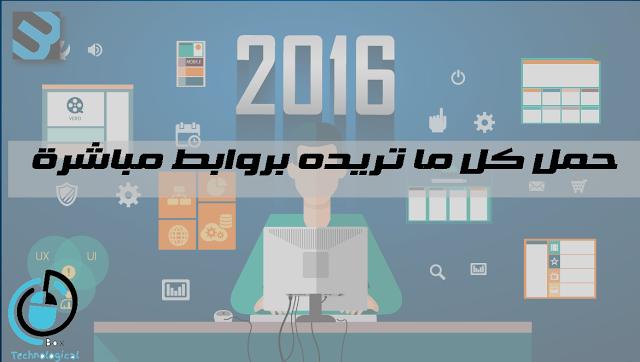موقع عربي رائع لتحميل كل ما تريده مجانا بروابط مباشرة وسريعه جدا ( رائع )