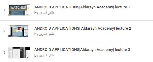 أكاديمية الدارين