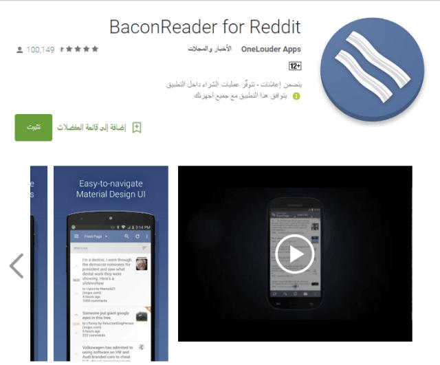 تطبيق BaconReader