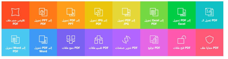 بالصور تحويل ملفات Pdf إلي Word أو أي صيغة أخري بدون برامج