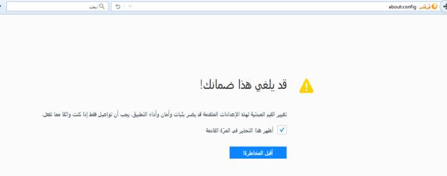 Location Firefox