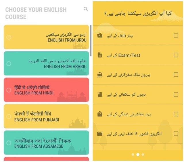 تطبيقات لتعلم اللغة الانجليزية
