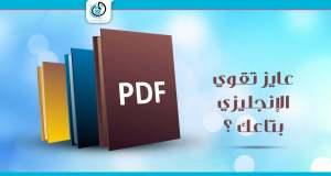 6 كتب pdf هتساعدك تقوي اللغة الإنجليزية عندك بسرعة !