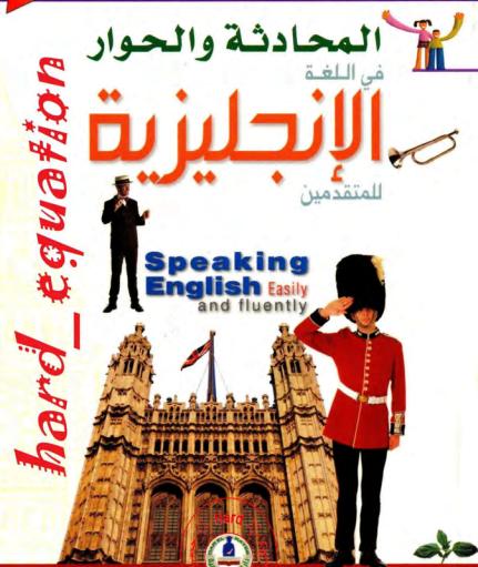 كتاب المحادثة والحوار في اللغة الانجليزية