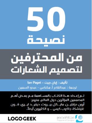 كتاب 50 نصيحة من المحترفين لتصميم الشعارات