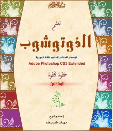 تعلم فوتوشوب باللغة العربية