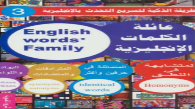 كتاب عائلة الكلمات الأنجليزية