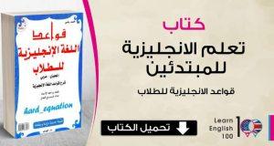 كتاب قواعد اللغة الإنجليزية للطلاب