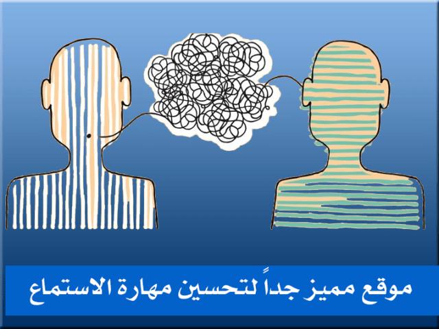 تحسين مهارة الاستماع