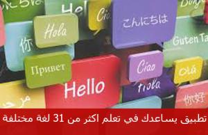 تطبيقات تعلم اللغات