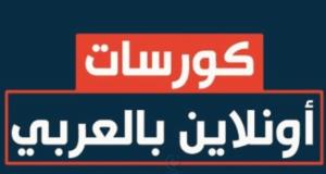 تعلم بالعربي