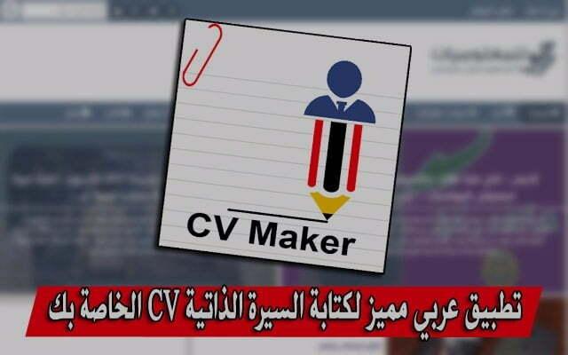 تطبيق عربي مميز لكتابة السيرة الذاتية CV الخاصة بك باللغة العربية والإنجليزية لهواتف الأندرويد