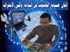 اتقان صيانة الحاسوب من البداية للاحتراف