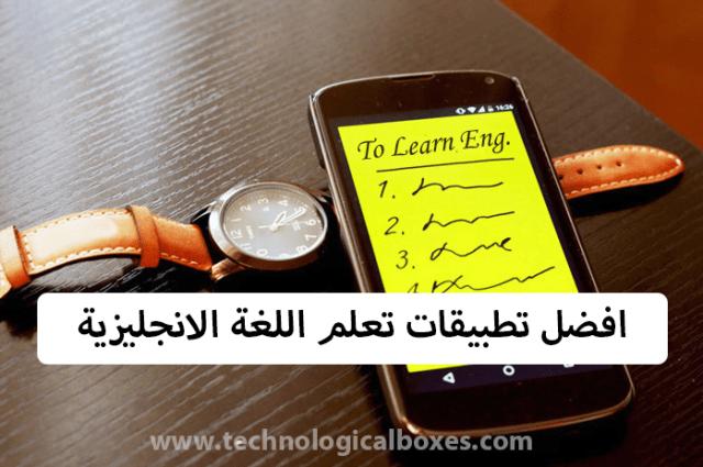 افضل تطبيقات تعلم اللغة الانجليزية