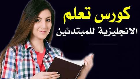 تعلم اللغة الانجليزية للمبتدئين
