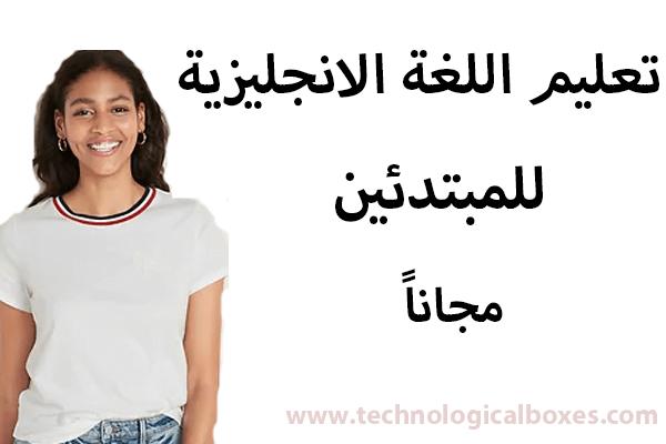 تعليم اللغة الانجليزية للمبتدئين