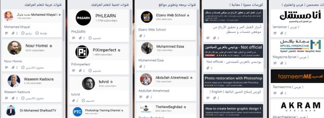فهرس المصمم العربي