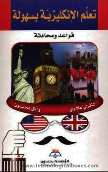 كتاب تعلم اللغة الانجليزية بسهولة PDF