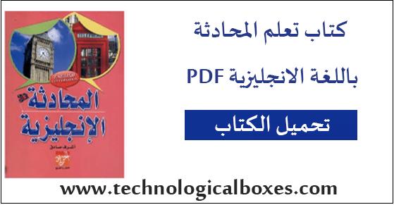 كتاب تعلم المحادثة باللغة الانجليزية pdf