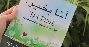 تحميل كتاب انا بخير