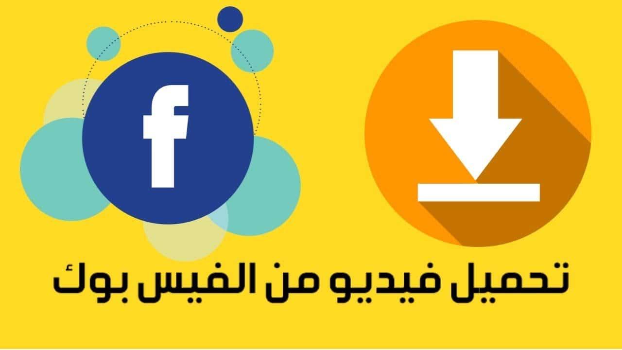 أفضل 5 تطبيقات لتحميل مقاطع فيديو الفيسبوك لعام 2021