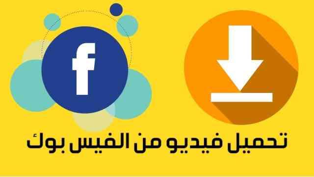 طريقة تنزيل الفيديوهات من فيس بوك
