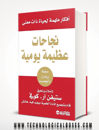 تحميل كتاب افكار ملهمة لحياة ذات معني