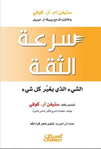 كتاب سرعة الثقة