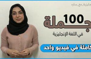 100 جملة في اللغة الانجليزية