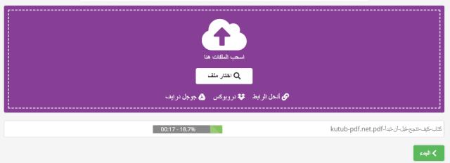 التحويل من pdf ل word
