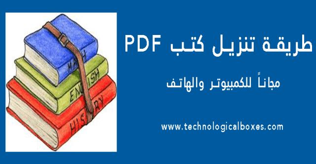 طريقة تنزيل كتب pdf