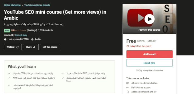 كيف تقوم بجلب مشاهدات لقناتك علي يوتيوب