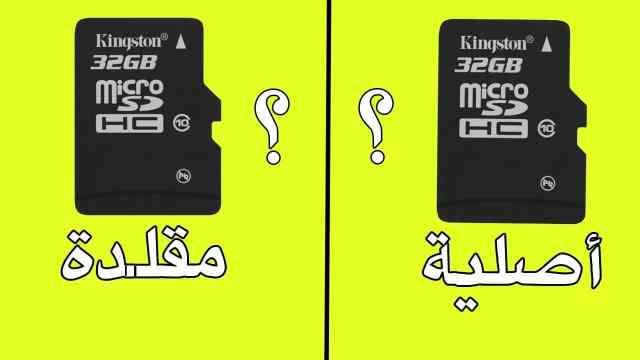 كيف تميز بين بطاقة الذاكرة الأصلية و المقلدة ؟