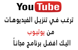 برنامج تحميل من اليوتيوب للكمبيوتر 2020