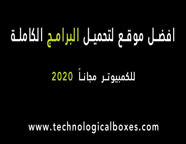 افضل موقع لتحميل البرامج الكاملة مجانا للكمبيوتر 2020