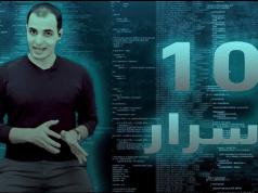ما هي لغات البرمجة وعشرة فوائد لتعلمها