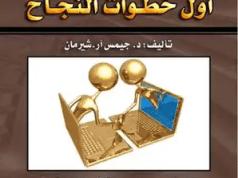 تحميل كتاب التخطيط أول خطوات النجاح